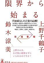 上野千鶴子・鈴木涼美『往復書簡 限界から始まる』