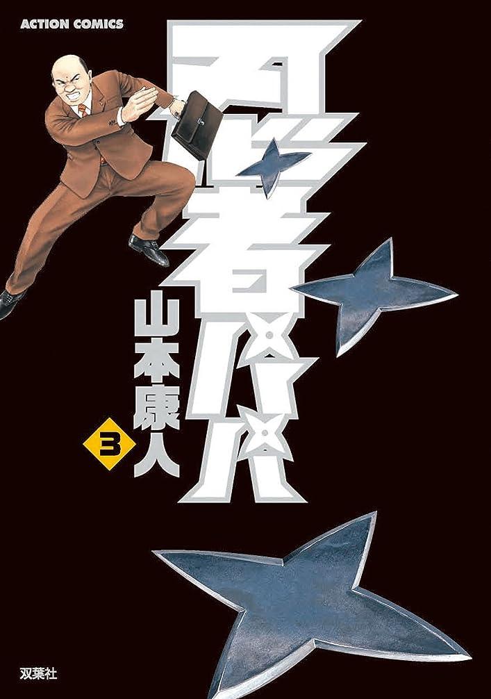 サミュエルタイマー故障中忍者パパ : 3 (アクションコミックス)