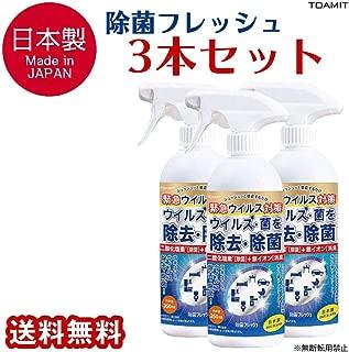 TOAMIT 東亜産業 除菌フレッシュ ウイルス対策 日本製 銀イオン 二酸化塩素配合 3本セット