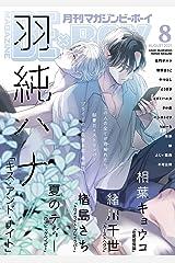 マガジンビーボーイ 2021年 08月号 [雑誌] (MAGAZINE BE×BOY) Kindle版