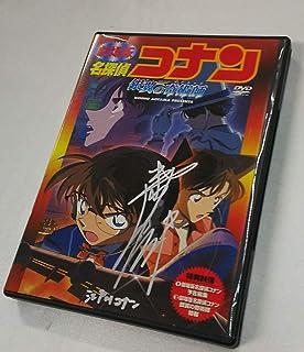 アニメ DVD 劇場版 名探偵コナン 銀翼の奇術師 公式イベント 限定 高山みなみ 直筆サイン入り