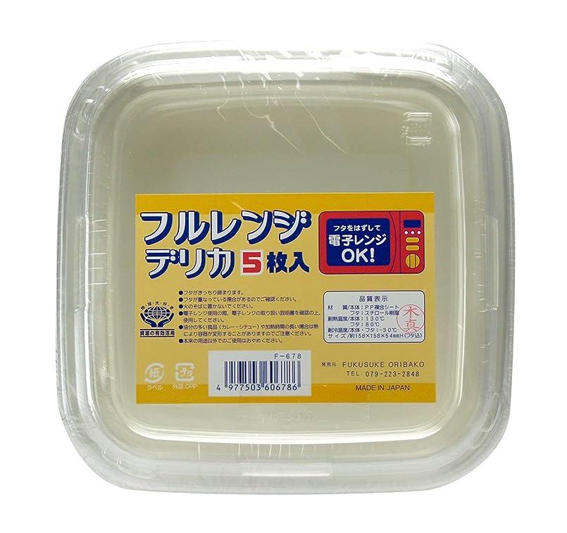 感性ご近所夕食を食べるストリックスデザイン フードパック フルレンジ ランチ アイボリー W約15.8×D15.8×H5.4(フタ込)cm 使い捨て弁当箱 蓋を外して電子レンジOK 日本製 F-678 5枚入