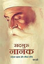 Sadguru Nanak: Sadhana Rahasya Aur Jeevan Charitra (Hindi Edition)