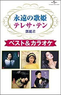 永遠の歌姫 テレサ・テン ベスト&カラオケ