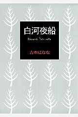 白河夜船 Kindle版