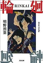 表紙: 輪(RINKAI)廻 (文春文庫) | 明野 照葉