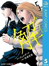 カラダ探し 解 5 (ジャンプコミックスDIGITAL)