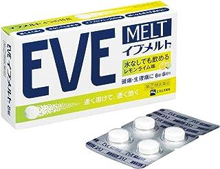 【指定第2類医薬品】イブメルト 8錠 ※セルフメディケーション税制対象商品