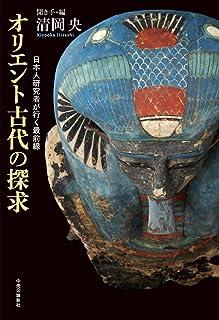 オリエント古代の探求-日本人研究者が行く最前線 (単行本)