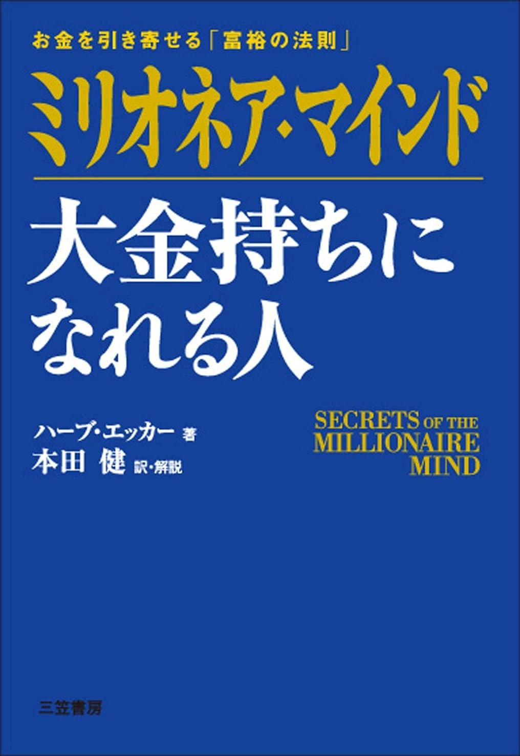 あえぎ発音するデータミリオネア?マインド 大金持ちになれる人: お金を引き寄せる「富裕の法則」 三笠書房 電子書籍