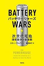 表紙: バッテリーウォーズ 次世代電池開発競争の最前線   スティーヴ レヴィン