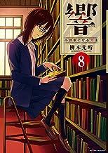 表紙: 響~小説家になる方法~【電子限定 アニマリアル付き】(8) (ビッグコミックス)   柳本光晴