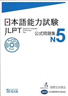Japanese – Language Proficiency Test N5 - TEST OFFICIEL (+CD) (en Japonais) (JLPT (N5))