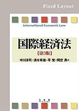 国際経済法(第3版)
