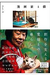 漫画家と猫 Vol.1 単行本