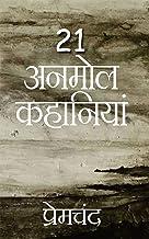 21 Anmol Kahaniya - Premchand