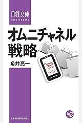 オムニチャネル戦略 (日本経済新聞出版) Kindle版