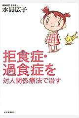 拒食症・過食症を対人関係療法で治す Kindle版
