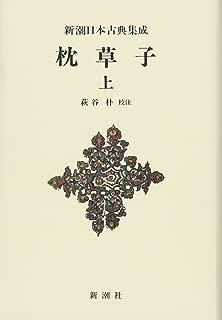 新潮日本古典集成〈新装版〉 枕草子 上