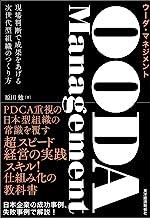 表紙: OODA Management(ウーダ・マネジメント)―現場判断で成果をあげる次世代型組織のつくり方   原田 勉