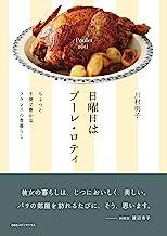 表紙: 日曜日はプーレ・ロティ ちょっと不便で豊かなフランスの食暮らし | 川村 明子
