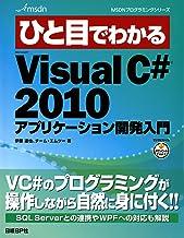 表紙: ひと目でわかるMicrosoft Visual C# 2010 アプリケーション開発入門   伊藤 達也;チーム・エムツー