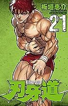 刃牙道 21 (少年チャンピオン・コミックス)