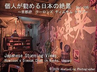 個人が勧める日本の絶景 Vol.106 ~京都府 クーロンズ ディムサム クラブ~: Japanese Amazing Views Kowloon Dimsum Club in Kyoto