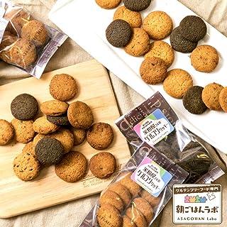 朝ごはんラボ 米粉屋さんのグルフリクッキー (小袋 8袋) グルテンフリー 小麦粉不使用 低糖質 国産 ダイエット 置き換え