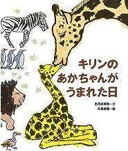 キリンのあかちゃんがうまれた日 (ポプラ社の絵本 68)