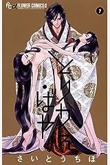 とりかえ・ばや(7) (フラワーコミックスα) Kindle版