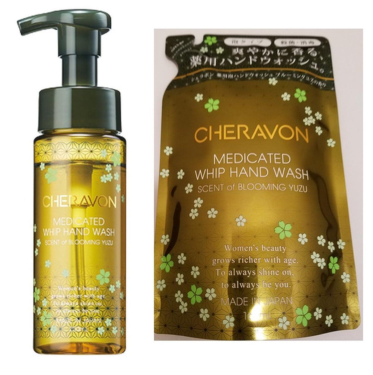個性ペンス葉を拾うシェラボン 薬用泡 ハンドウォッシュ ブルーミング ゆずの香り セット(本体+レフィル お得な限定セット) CHERAVON