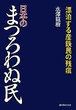 表紙: 日本のまつろわぬ民 (中経出版) | 水澤龍樹