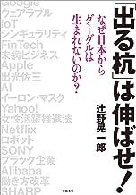 表紙: 「出る杭」は伸ばせ! なぜ日本からグーグルは生まれないのか? (文春e-book) | 辻野晃一郎