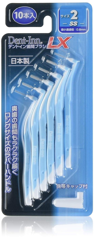 農業の識字アドバイスデントインLX歯間ブラシ SSサイズ 10本