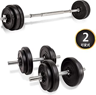 マッスルジーニアス(Muscle Genius) ロックダンベル ジョイントバー付き バーベル 錆びない 筋トレ [1年保証] (20Kg/40Kg)