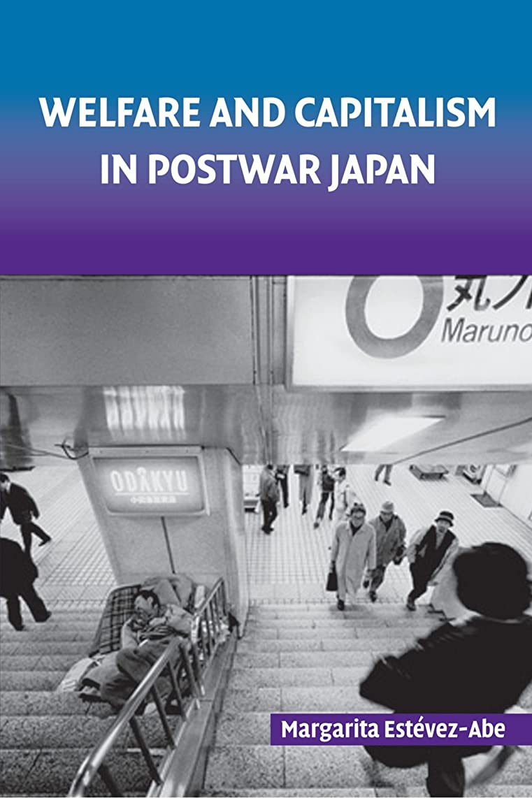 ささいなグレードダンプWelfare and Capitalism in Postwar Japan: Party, Bureaucracy, and Business (Cambridge Studies in Comparative Politics)