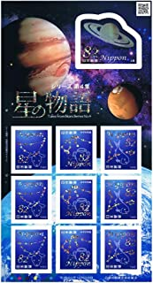 特殊切手 平成28年 星の物語シリーズ 第4集 82円切手シート
