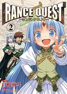 ランス・クエスト (2) (電撃ジャパンコミックス)