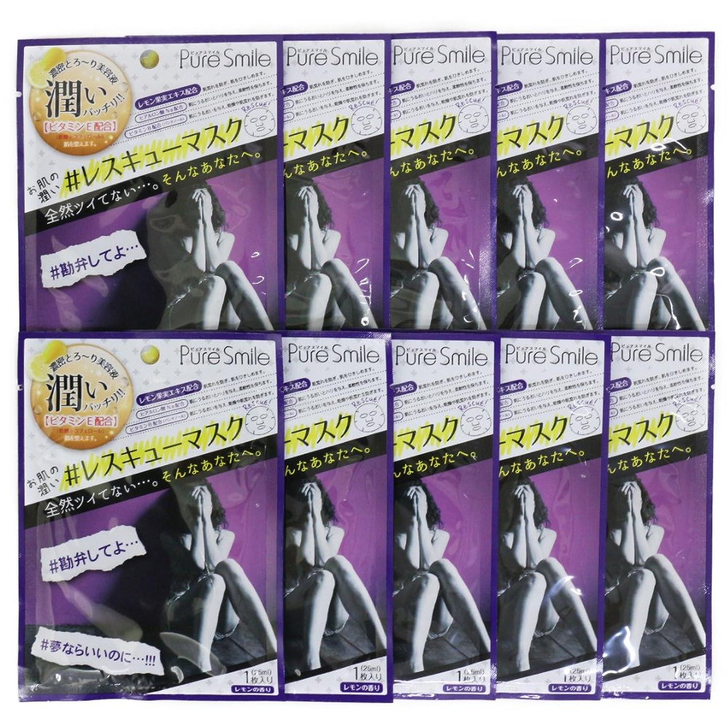 百万銅お金ゴムPure Smile ピュアスマイル RCSエッセンスマスク レモン 10枚セット