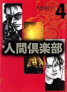 人間倶楽部 4巻