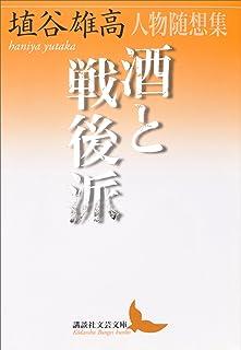 酒と戦後派 人物随想集 (講談社文芸文庫)
