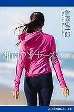 表紙: 湘南ランナーズ・ハイ | 倉阪 鬼一郎