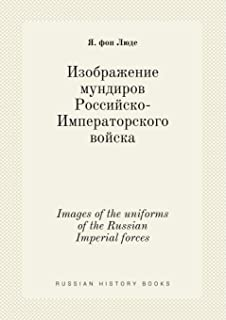 Images of the uniforms of the Russian Imperial forces (Russian Edition)