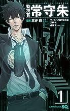 監視官 常守朱 1 (ジャンプコミックス)