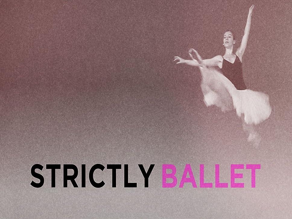 セミナーチューインガム姉妹Strictly Ballet