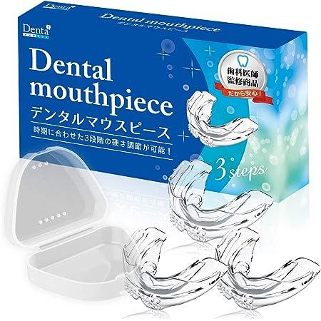 Denta+(デンタプラス) デンタルマウスピース 歯科医師監修モデル 3段階の硬さ調節 デンタルケア マウスピース