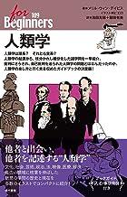 人類学 (For Beginnersシリーズ 109)