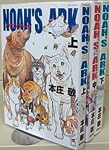 Noah's Ark(ノアズ・アーク) コミック 1-3巻セット (ミッシィコミックス)