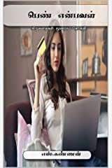 பெண் என்பவள் (Tamil Edition) Kindle Edition